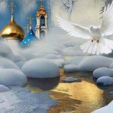 Всех православных поздравляем с Праздником! С Крещением Господним!