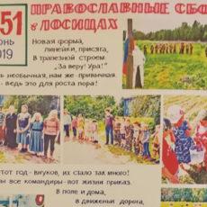 Обитель милосердия Новомучеников и Исповедников Российских
