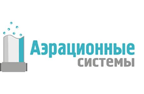 Компания «Аэрационные системы»